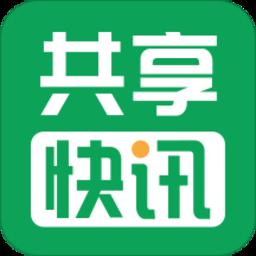 共享快讯阅读v1.8 安卓版