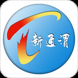 新通渭客户端v3.0.6 安卓版