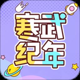 寒武纪年小说全文免费阅读v5.6.6 安卓版