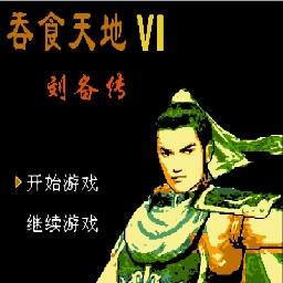 吞食天地6刘备传fc游戏