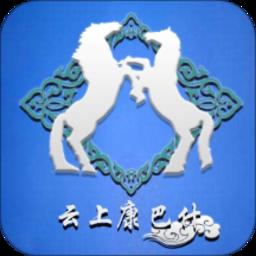 云上康巴什最新版v1.1.5 安卓版