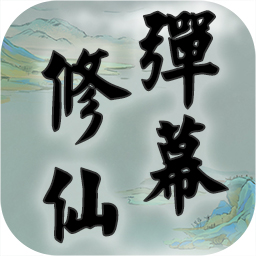 弹幕修仙手游v1.0.0.1 安卓版