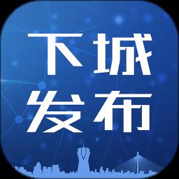 下城发布官方版v1.1.9 安卓版