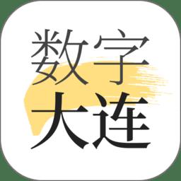 数字大连手机版v1.7.2 安卓版