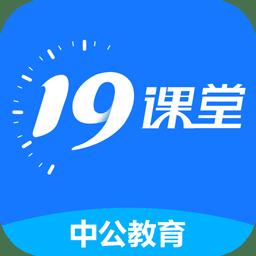 中公19课堂ios版