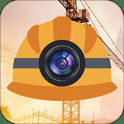 工程水印相机官方免费v5.30 安卓版