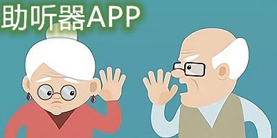 助听器app