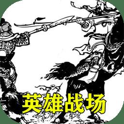 三国英雄战场手游v3.1 安卓版