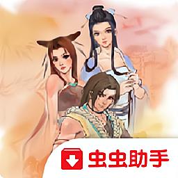 仙剑奇侠传2游戏v1.0 安卓版