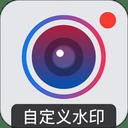 自定义水印相机官方版v2.5.9 安卓版