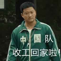 吴京奥运会收工了表情包