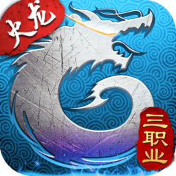 完美火龙传奇手游v1.1.0 安卓版
