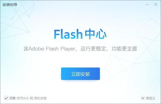 Flash中心软件 v34.0.0.184 最新版 0