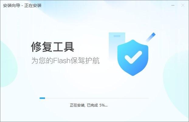 Flash中心软件 v34.0.0.184 最新版 2
