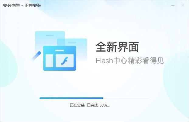 Flash中心软件 v34.0.0.184 最新版 3