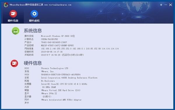 virtualhardwares硬件虚拟工具 v2.0 最新版 0