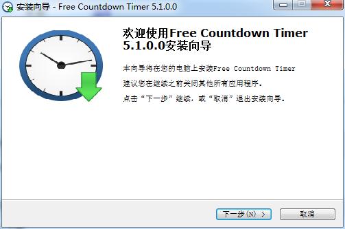 free countdown timer倒计时工具 v5.1.0.0 官方版 2