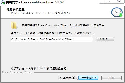 free countdown timer倒计时工具 v5.1.0.0 官方版 1