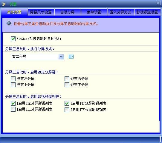 分屏王软件 v6.0 官方版 1
