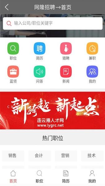 网隆招聘app下载