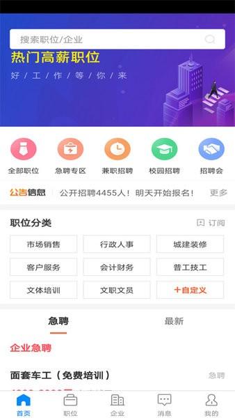 仁寿人才招聘app下载