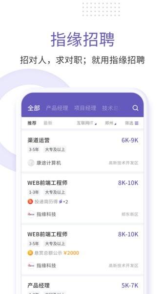 指缘招聘app下载