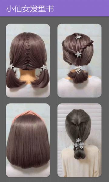 小仙女发型书免费版