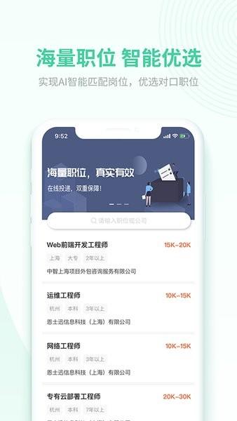 码农招聘app下载