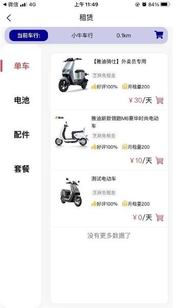 飞龙出行app
