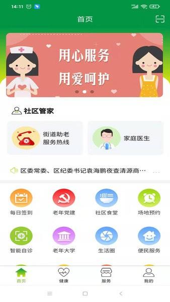 清源智养app下载