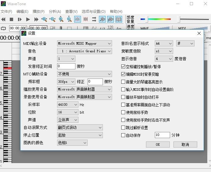wavetone中文版