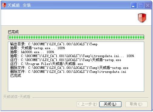 天威盾驱动(USB KEY) v1.0 官方版 1
