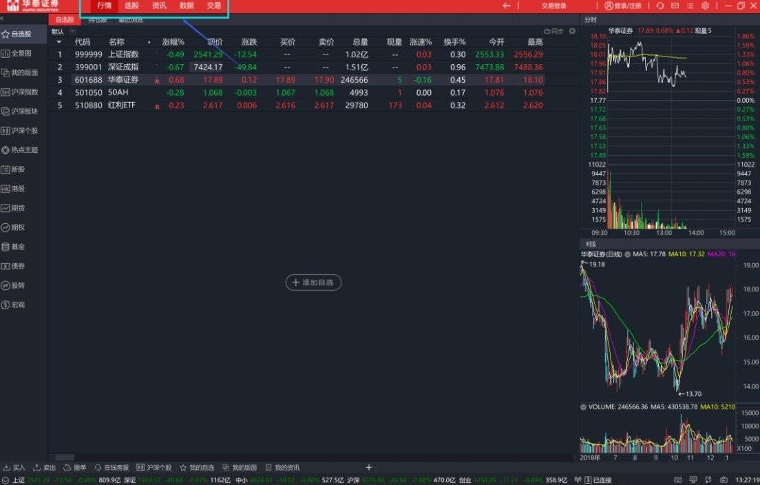 华泰证券网上交易系统高级版 v8.21 官方最新版 0