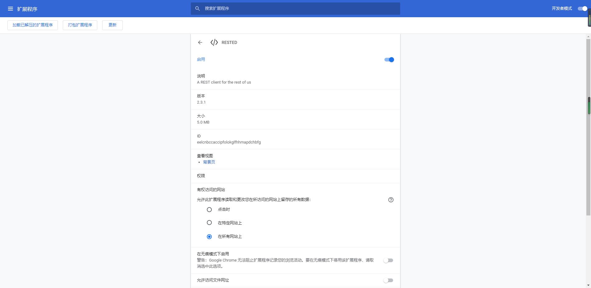 RESTED Chrome版 v2.3.1 谷歌版 0