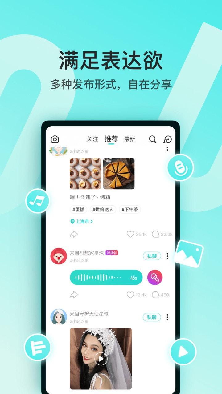 Soul ios安装包 v3.100.1 iPhone版 0