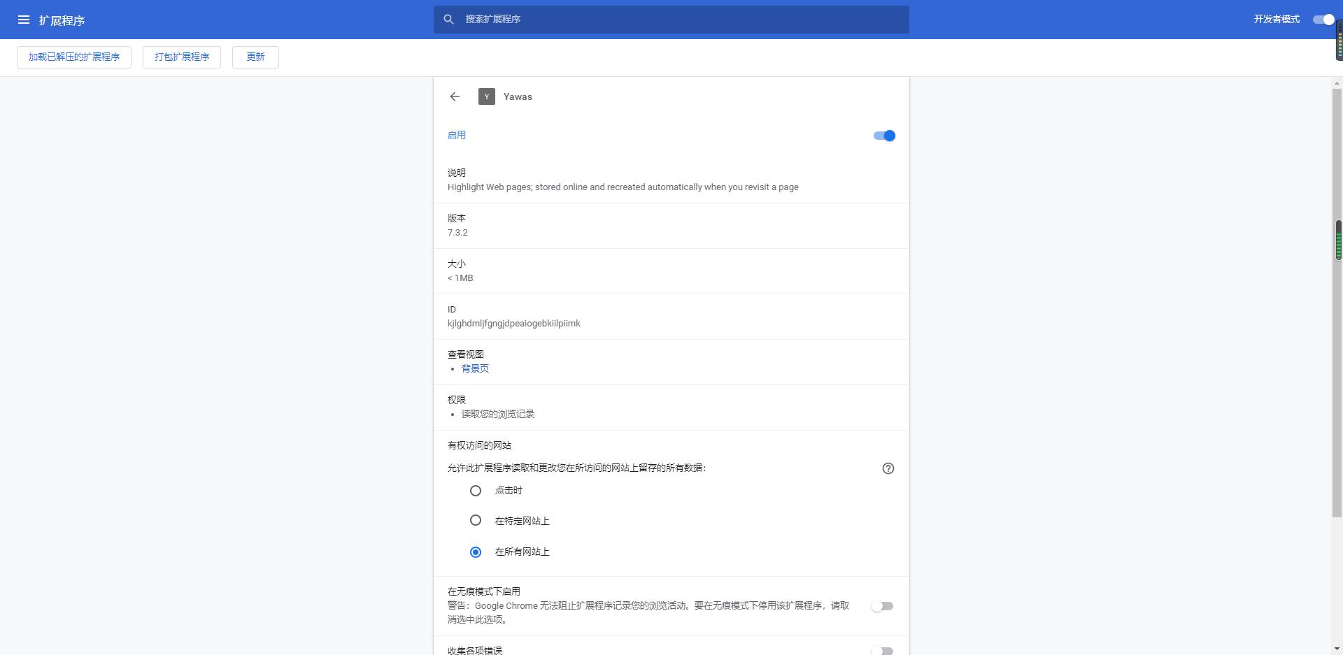Yawas Chrome版 v7.3.2 最新版 0