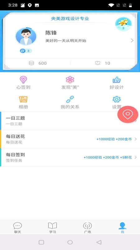 央美游戏设计专业手机版 v1.0.1  安卓版 1