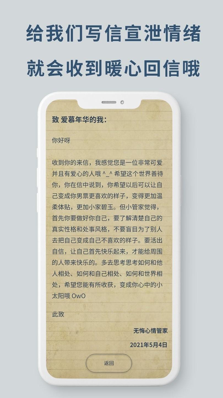 无悔手机版 v1.1.5 安卓版 2