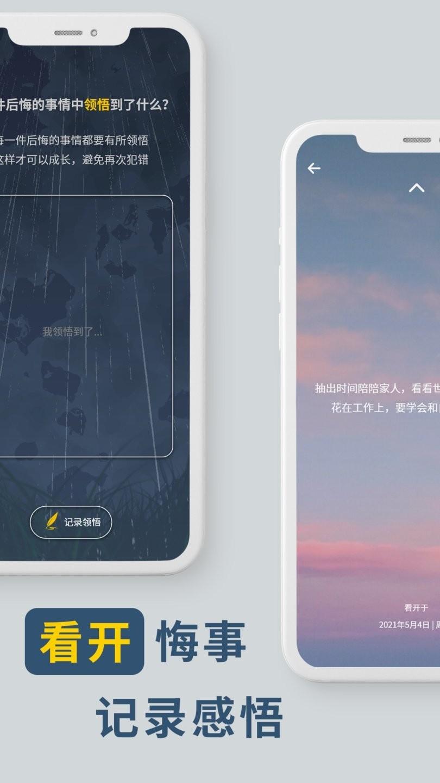 无悔手机版 v1.1.5 安卓版 1