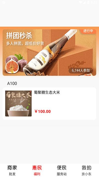 京小东平台下载