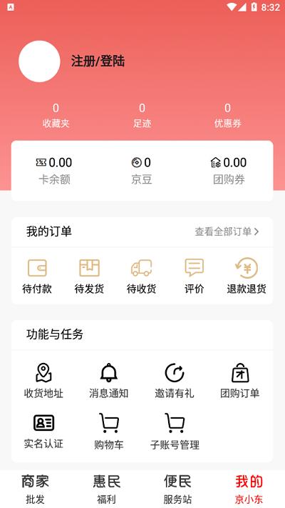 京小东app v2.3 安卓版 0
