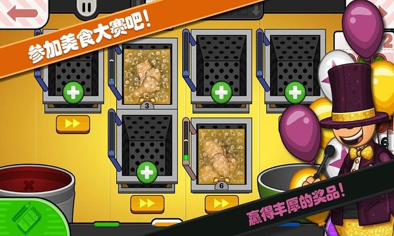 托卡城堡烹饪大赛游戏 v1.5 安卓版 0