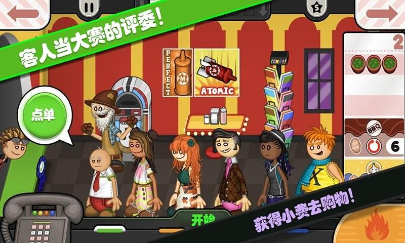 托卡城堡烹饪大赛游戏 v1.5 安卓版 1