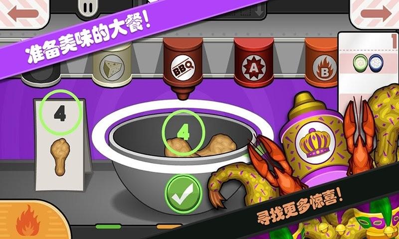 托卡城堡烹饪大赛手机版