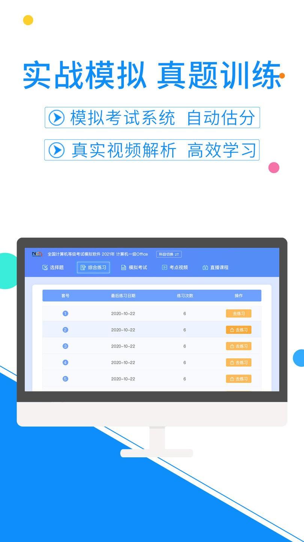 计算机一级考试题库app