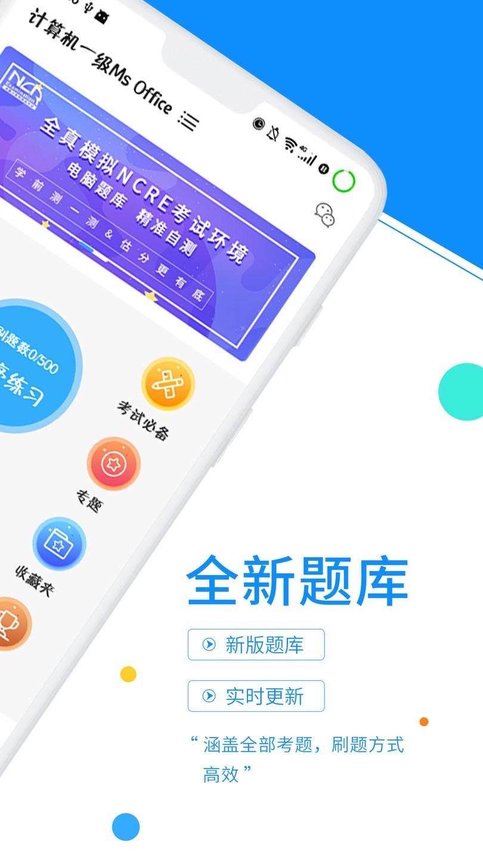 计算机一级考试题库app v6.0.0 安卓最新版 2