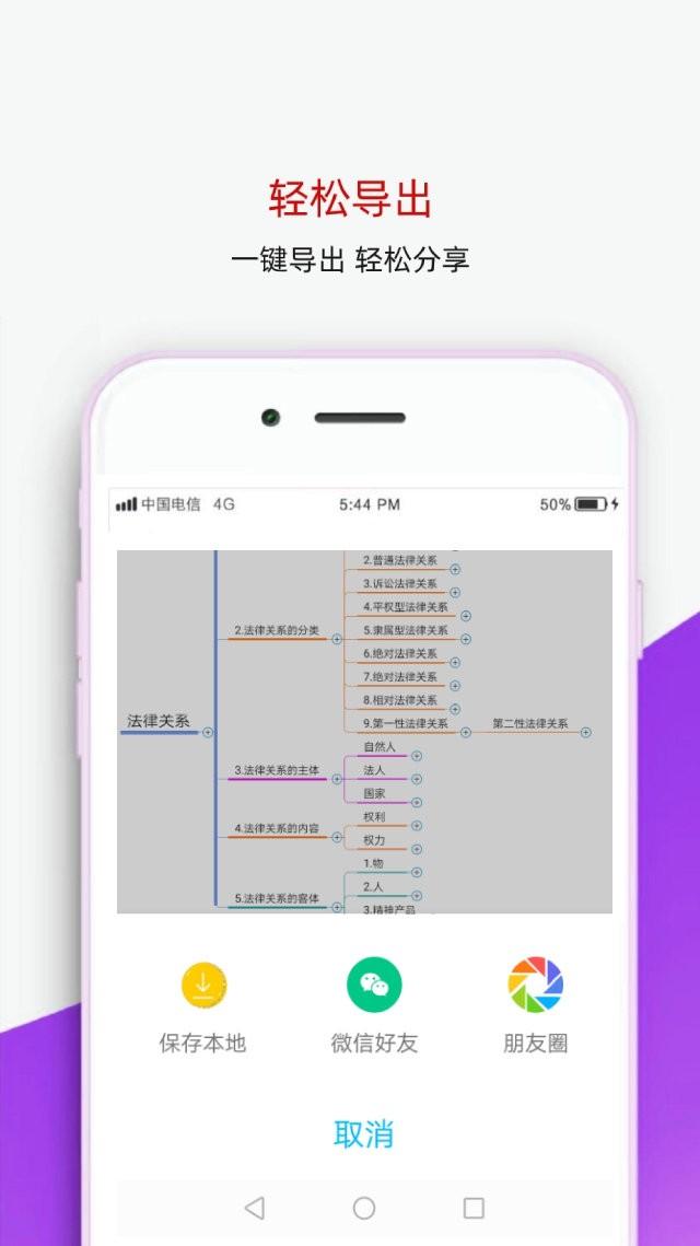 番茄思维导图app v1.4 安卓版 0