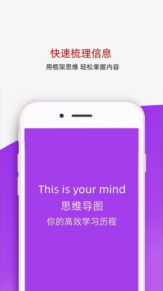 番茄思维导图app v1.4 安卓版 1