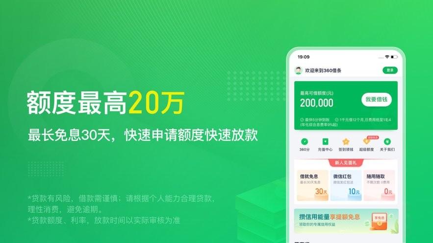 360借条分期贷款app v1.9.1 安卓最新版 0