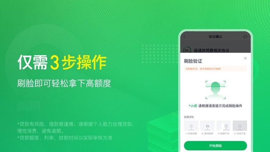 360借条分期贷款app v1.9.1 安卓最新版 1